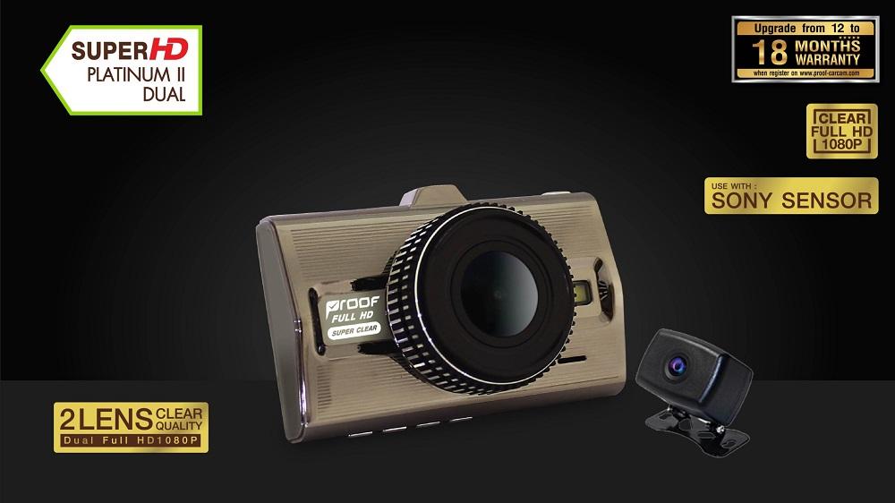 กล้องติดรถยนต์ Proof PLATINUM 2 DUAL + PROOF